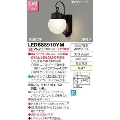 東芝 LEDアウトドアブラケット(ランプ別売) LEDB88910YM
