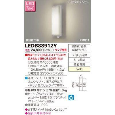 東芝 LEDアウトドアブラケット(ランプ別売) LEDB88912Y