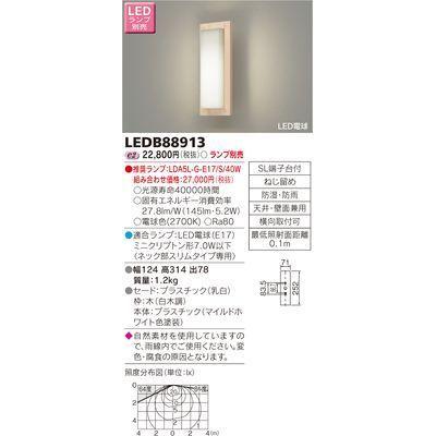 東芝 LEDアウトドアブラケット(ランプ別売) LEDB88913
