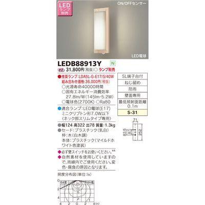 東芝 LEDアウトドアブラケット(ランプ別売) LEDB88913Y