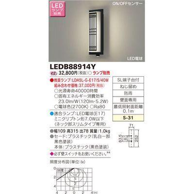 東芝 LEDアウトドアブラケット(ランプ別売) LEDB88914Y