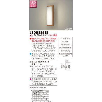 東芝 LEDアウトドアブラケット(ランプ別売) LEDB88915