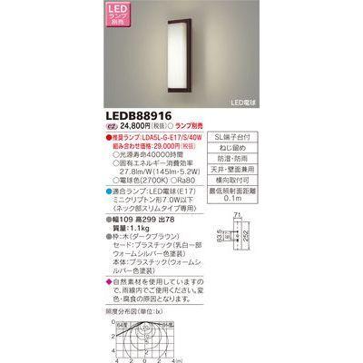東芝 LEDアウトドアブラケット(ランプ別売) LEDB88916