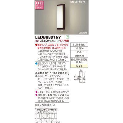 東芝 LEDアウトドアブラケット(ランプ別売) LEDB88916Y