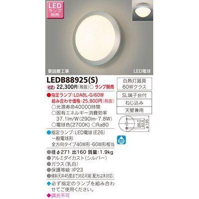 東芝 LEDアウトドアブラケット(ランプ別売) LEDB88925(S)