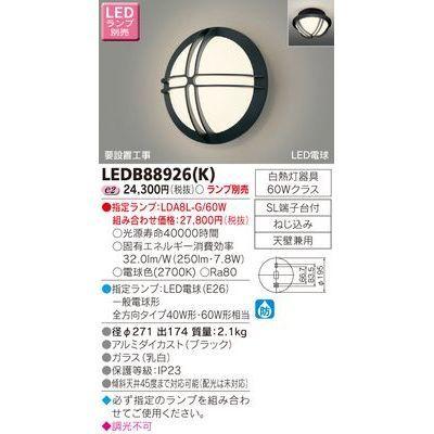 東芝 LEDアウトドアブラケット(ランプ別売) LEDB88926(K)