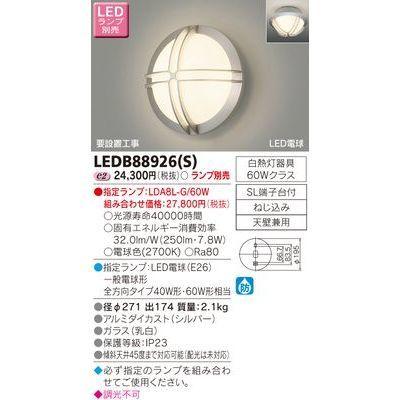 東芝 LEDアウトドアブラケット(ランプ別売) LEDB88926(S)
