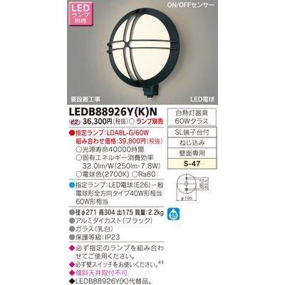 東芝 LEDアウトドアブラケット(ランプ別売) LEDB88926Y(K)N
