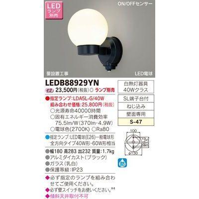 東芝 LEDアウトドアブラケット(ランプ別売) LEDB88929YN