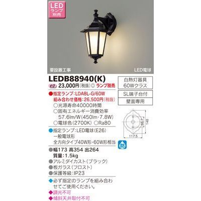 東芝 LEDアウトドアブラケット(ランプ別売) LEDB88940(K)