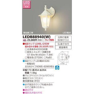 東芝 LEDアウトドアブラケット(ランプ別売) LEDB88940(W)