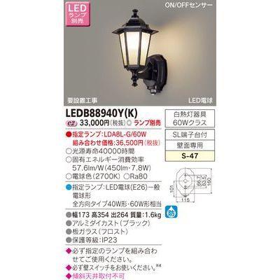 東芝 LEDアウトドアブラケット(ランプ別売) LEDB88940Y(K)