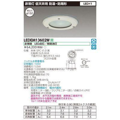 東芝 埋込防湿防雨LED非常灯専用形 LEDEM13602W