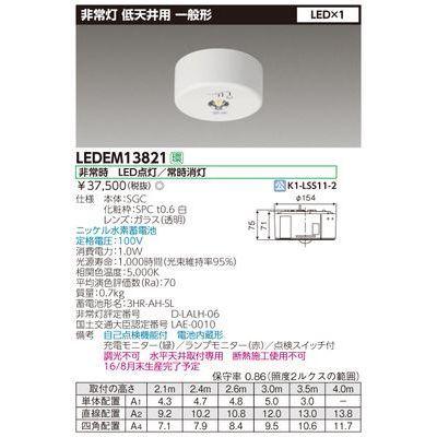 東芝 低天井用直付けLED非常灯専用形 LEDEM13821
