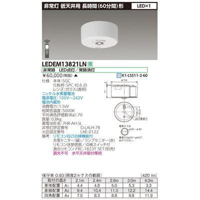 東芝 低天井用直付長時間LED非常灯専用形 LEDEM13821LN