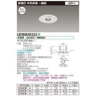 東芝 中天井用埋込LED非常灯専用形 LEDEM30223