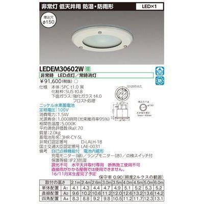 東芝 埋込防湿防雨30LED非常灯専用形 LEDEM30602W
