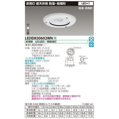 東芝 一般 LEDEM30602WN