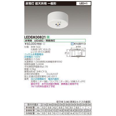 東芝 低天井用直付けLED非常灯専用形 LEDEM30821