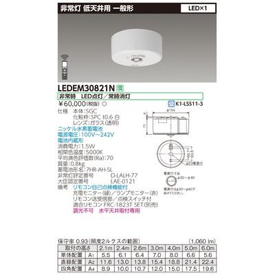 東芝 一般 LEDEM30821N