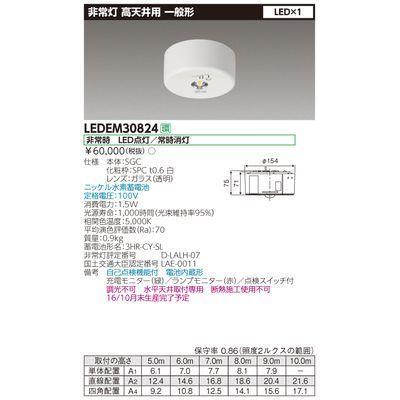 東芝 高天井用直付けLED非常灯専用形 LEDEM30824