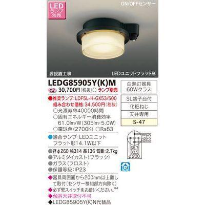 東芝 LEDアウトドアシーリング(ランプ別売) LEDG85905Y(K)M