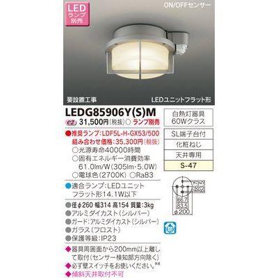 東芝 LEDアウトドアシーリング(ランプ別売) LEDG85906Y(S)M
