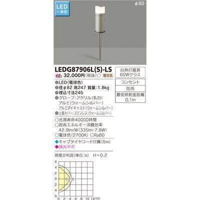 東芝 LEDガーデンライト・門柱灯 LEDG87906L(S)-LS