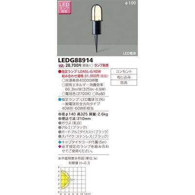 東芝 LEDガーデンライト・門柱灯ランプ別 LEDG88914
