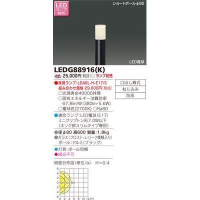 東芝 LEDガーデンライト・門柱灯ランプ別 LEDG88916(K)