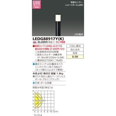 東芝 LEDガーデンライト・門柱灯ランプ別 LEDG88917Y(K)