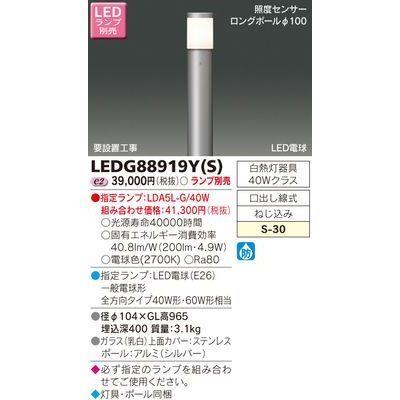 東芝 LEDガーデンライト・門柱灯ランプ別 LEDG88919Y(S)