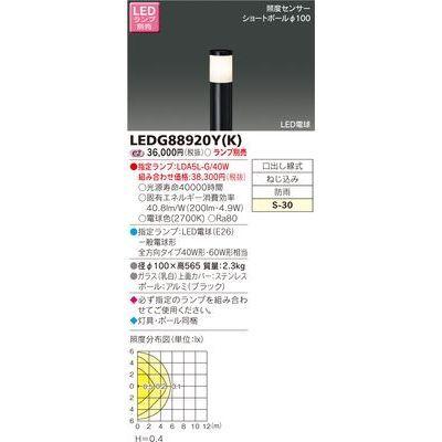 東芝 LEDガーデンライト・門柱灯ランプ別 LEDG88920Y(K)