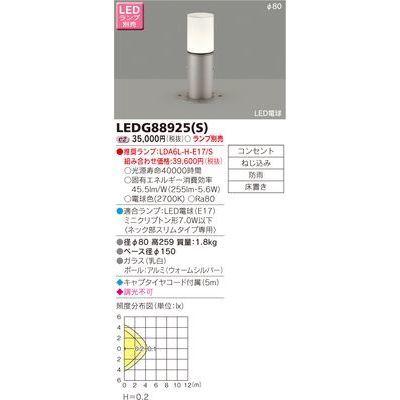 東芝 LEDガーデンライト・門柱灯ランプ別 LEDG88925(S)