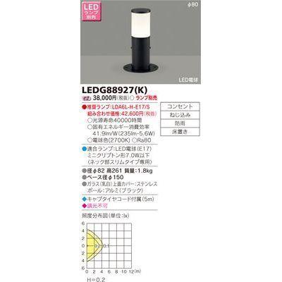 東芝 LEDガーデンライト・門柱灯ランプ別 LEDG88927(K)