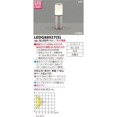 東芝 LEDガーデンライト・門柱灯ランプ別 LEDG88927(S)