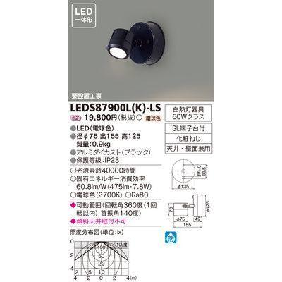 東芝 LEDアウトドアブラケット LEDS87900L(K)-LS