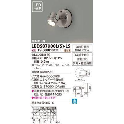 東芝 LEDアウトドアブラケット LEDS87900L(S)-LS