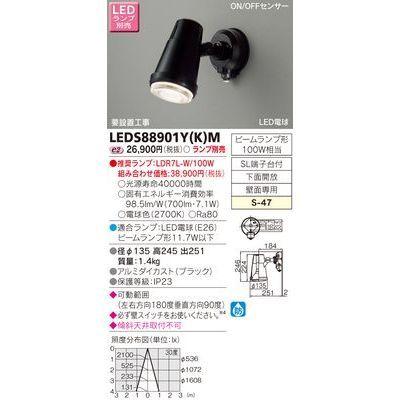 東芝 LEDアウトドアブラケット(ランプ別売) LEDS88901Y(K)M