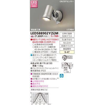 東芝 LEDアウトドアブラケット(ランプ別売) LEDS88902Y(S)M
