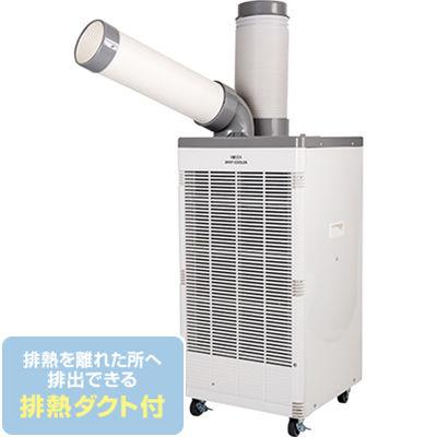 広電(KODEN) スポットクーラー(排熱ダクト付) KSM250D【納期目安:05/上旬入荷予定】