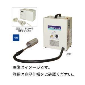 その他 キャリークール(投込み型) LPC2-J ds-1596835