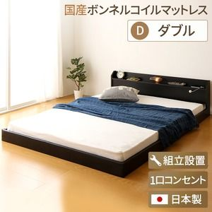 その他 【組立設置費込】 宮付き コンセント付き 照明付き 日本製 フロアベッド 連結ベッド ダブル (SGマーク国産ボンネルコイルマットレス付き) 『Tonarine』 トナリネ ブラック 【代引不可】 ds-2034379