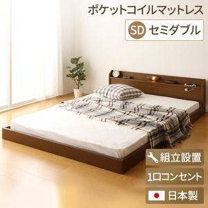 その他 【組立設置費込】 宮付き コンセント付き 照明付き 日本製 フロアベッド 連結ベッド セミダブル (ポケットコイルマットレス付き) 『Tonarine』 トナリネ ブラウン 【代引不可】 ds-2034426