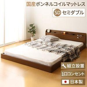 その他 【組立設置費込】 宮付き コンセント付き 照明付き 日本製 フロアベッド 連結ベッド セミダブル (SGマーク国産ボンネルコイルマットレス付き) 『Tonarine』 トナリネ ブラウン 【代引不可】 ds-2034429