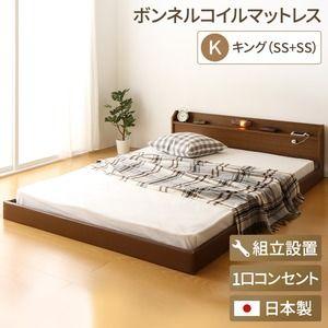 その他 【組立設置費込】 宮付き コンセント付き 照明付き 日本製 フロアベッド 連結ベッド キングサイズ(SS+SS)(ボンネルコイルマットレス付き) 『Tonarine』 トナリネ ブラウン 【代引不可】 ds-2034437