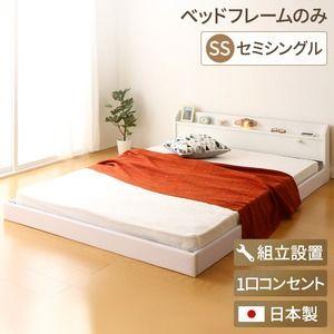 その他 【組立設置費込】 宮付き コンセント付き 照明付き 日本製 フロアベッド 連結ベッド セミシングル (ベッドフレームのみ) 『Tonarine』 トナリネ ホワイト 白 【代引不可】 ds-2034485