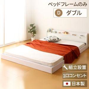 その他 【組立設置費込】 宮付き コンセント付き 照明付き 日本製 フロアベッド 連結ベッド ダブル (ベッドフレームのみ) 『Tonarine』 トナリネ ホワイト 白 【代引不可】 ds-2034505