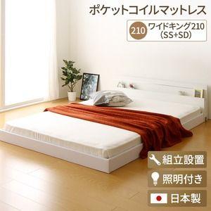 その他 【組立設置費込】 日本製 連結ベッド 照明付き フロアベッド ワイドキングサイズ210cm (SS+SD) (ポケットコイルマットレス付き) 『NOIE』 ノイエ ホワイト 白 【代引不可】 ds-2034548
