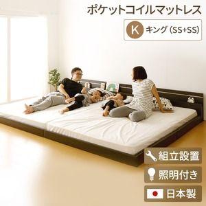 その他 【組立設置費込】 日本製 連結ベッド 照明付き フロアベッド キングサイズ (SS+SS) (ポケットコイルマットレス付き) 『NOIE』 ノイエ ダークブラウン 【代引不可】 ds-2034583